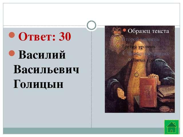 Ответ: 30 Василий Васильевич Голицын