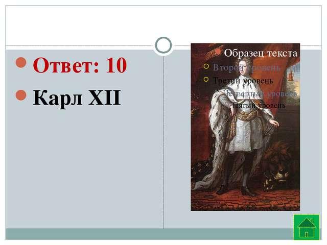 Ответ: 10 Карл ХII