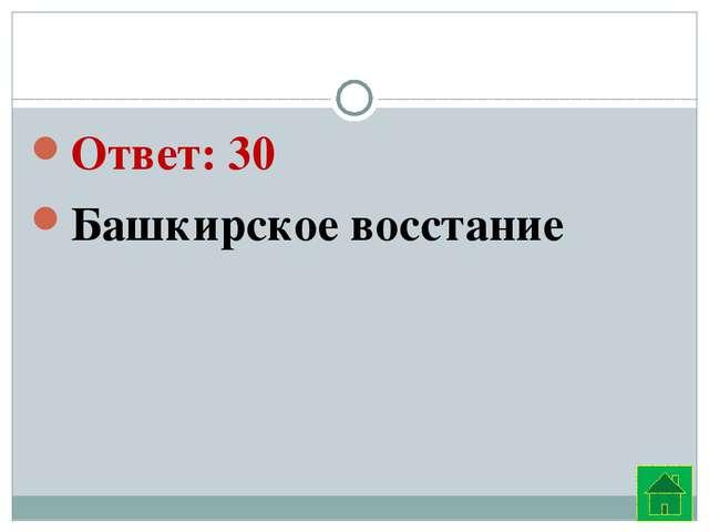 Ответ: 30 Башкирское восстание