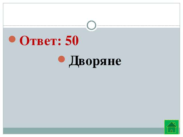 Ответ: 50 Дворяне