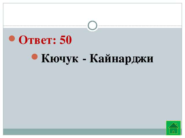 Ответ: 50 Кючук - Кайнарджи