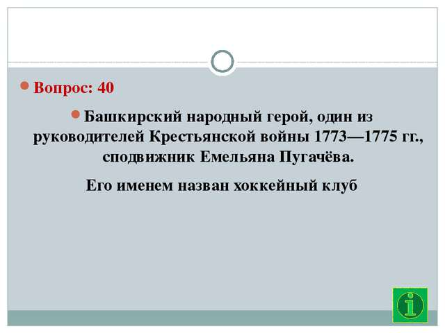 Вопрос: 40 Башкирский народный герой, один из руководителей Крестьянской вой...