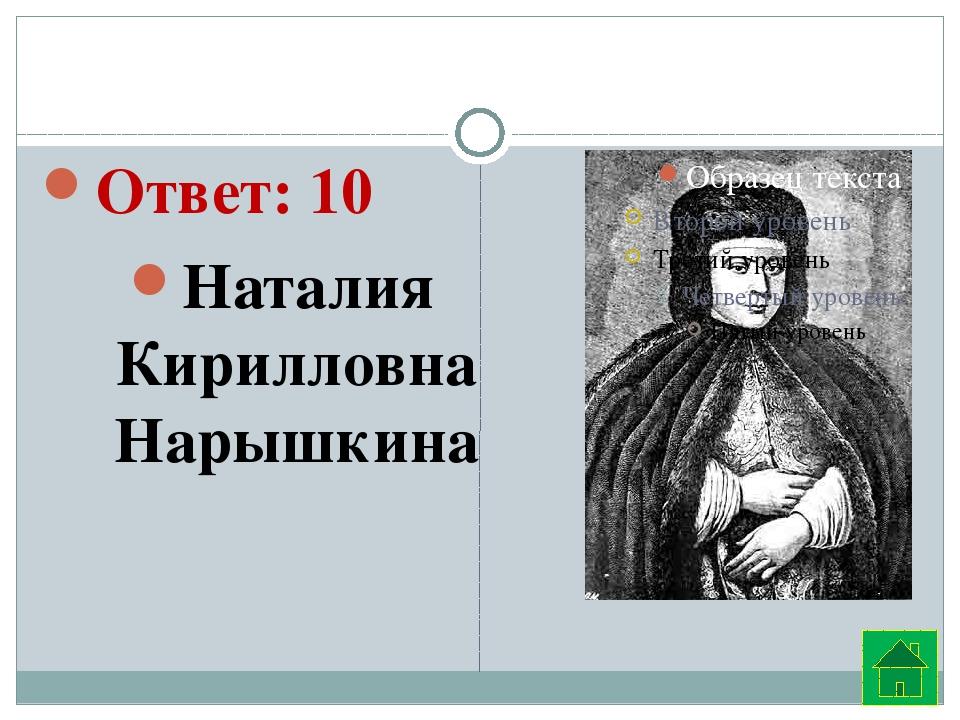Ответ: 10 Наталия Кирилловна Нарышкина