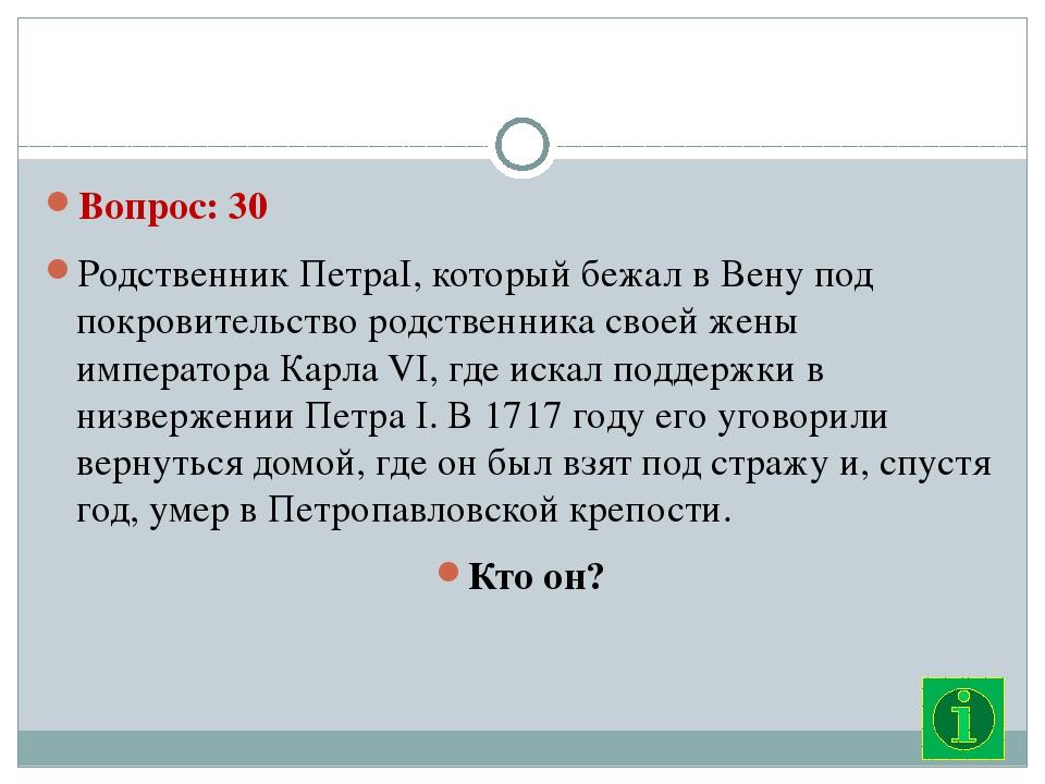 Вопрос: 30 Родственник ПетраI, который бежал в Вену под покровительство родс...