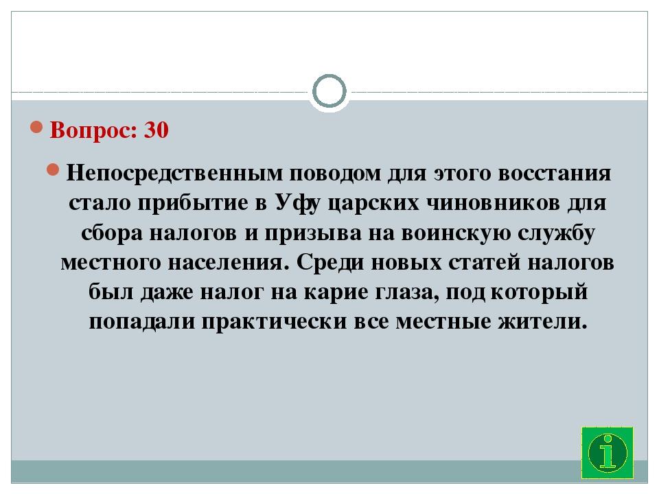 Вопрос: 30 Непосредственным поводом для этого восстания стало прибытие в Уфу...