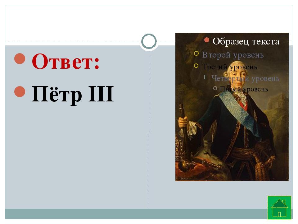 Ответ: Пётр III