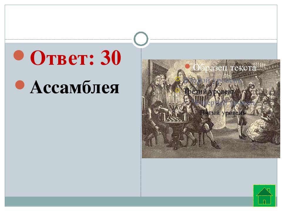 Ответ: 30 Ассамблея