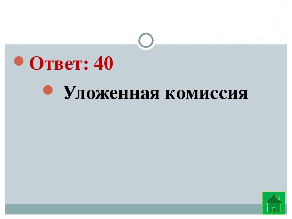 Ответ: 40  Уложенная комиссия
