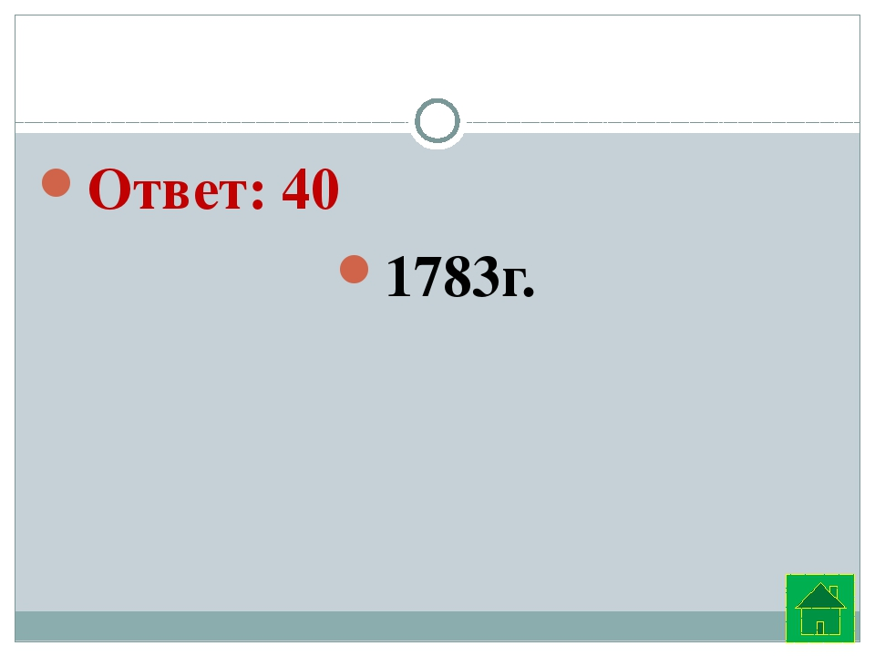 Ответ: 40 1783г.