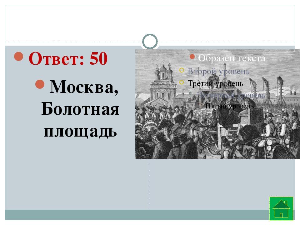 Ответ: 50  Москва, Болотная площадь