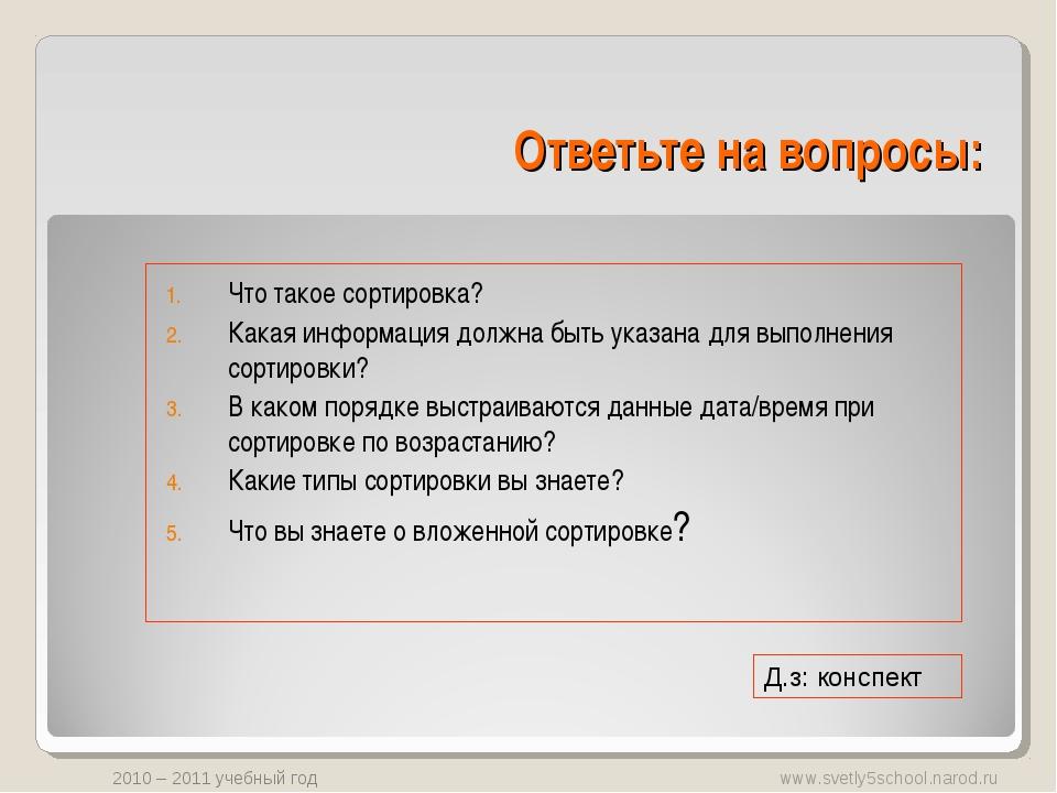 Ответьте на вопросы: Что такое сортировка? Какая информация должна быть указа...