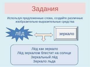 Задания Используя предложенные слова, создайте различные изобразительно-выраз