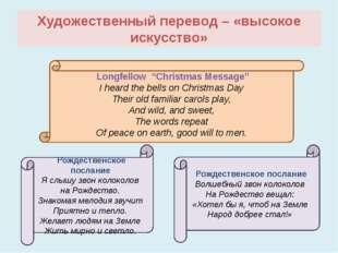 """Художественный перевод – «высокое искусство» Longfellow """"Christmas Message"""" I"""