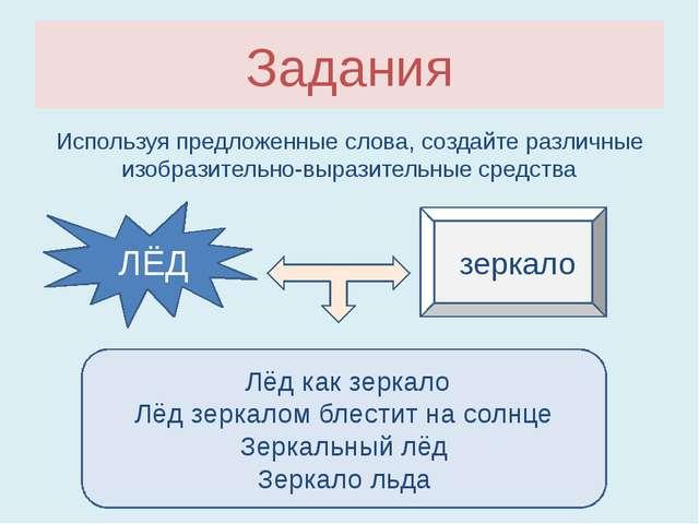 Задания Используя предложенные слова, создайте различные изобразительно-выраз...