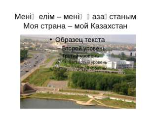 Менің елім – менің Қазақстаным Моя страна – мой Казахстан