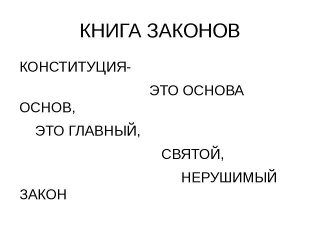 КНИГА ЗАКОНОВ КОНСТИТУЦИЯ- ЭТО ОСНОВА ОСНОВ, ЭТО ГЛАВНЫЙ, СВЯТОЙ, НЕРУШИМЫЙ З...