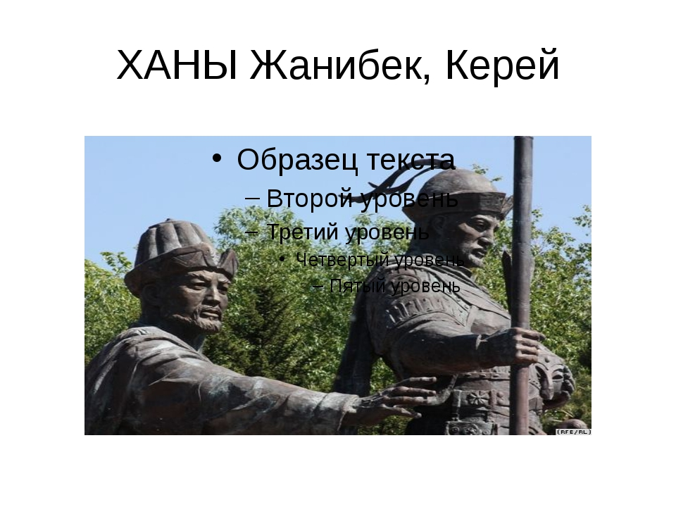ХАНЫ Жанибек, Керей