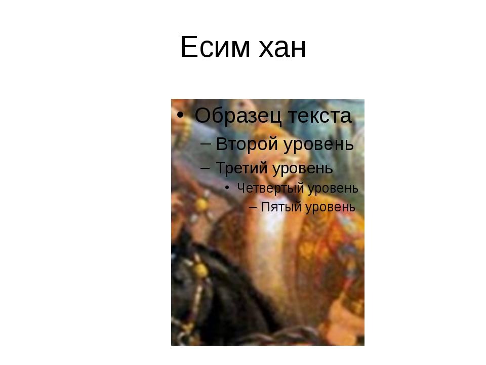 Есим хан