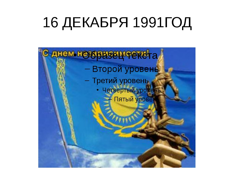 16 ДЕКАБРЯ 1991ГОД