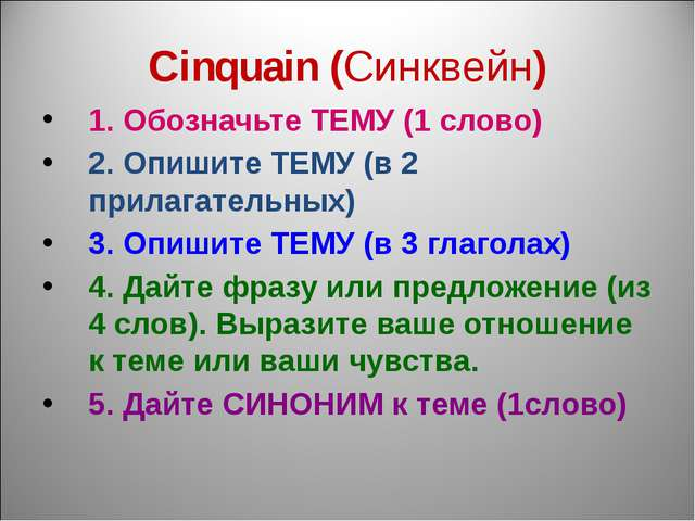 Cinquain (Синквейн) 1. Обозначьте ТЕМУ (1 слово) 2. Опишите ТЕМУ (в 2 прилага...