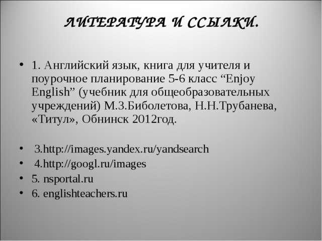 ЛИТЕРАТУРА И ССЫЛКИ. 1. Английский язык, книга для учителя и поурочное планир...