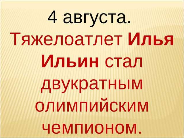4 августа. Тяжелоатлет Илья Ильин стал двукратным олимпийским чемпионом.