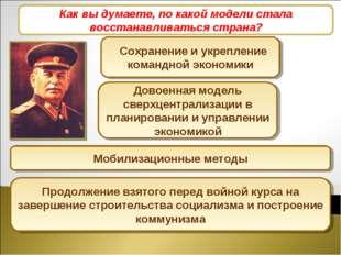 Экономические дискуссии 1945-1946 гг. - Сохранение и укрепление командной эко