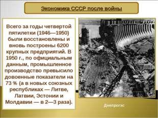 Всего за годы четвертой пятилетки (1946—1950) были восстановлены и вновь пост
