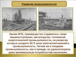 Развитие промышленности Кроме ВПК, преимущество отдавалось также машиностроен