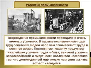 Развитие промышленности Возрождение промышленности проходило в очень тяжелых