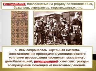 Развитие промышленности К1947 сохранялась карточная система. Восстановление