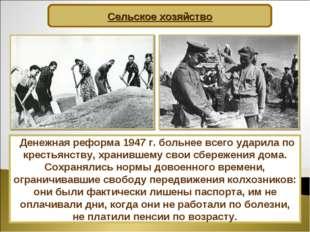 Сельское хозяйство Денежная реформа 1947 г. больнее всего ударила по крестьян