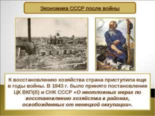 К восстановлению хозяйства страна приступила еще в годы войны. В 1943 г. было
