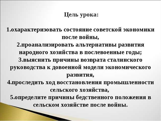 Цель урока: 1.охарактеризовать состояние советской экономики после войны, 2....