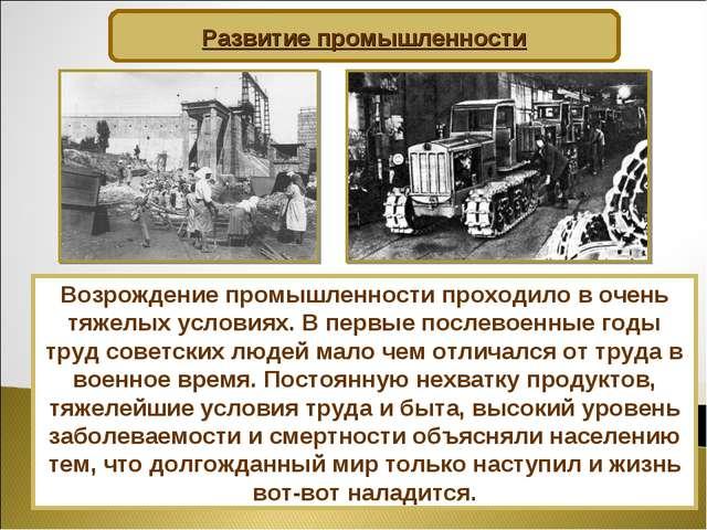 Развитие промышленности Возрождение промышленности проходило в очень тяжелых...