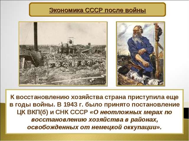 К восстановлению хозяйства страна приступила еще в годы войны. В 1943 г. было...