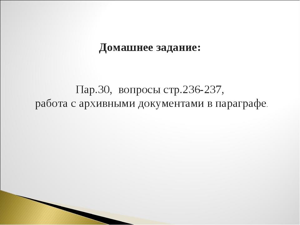 Домашнее задание: Пар.30, вопросы стр.236-237, работа с архивными документам...