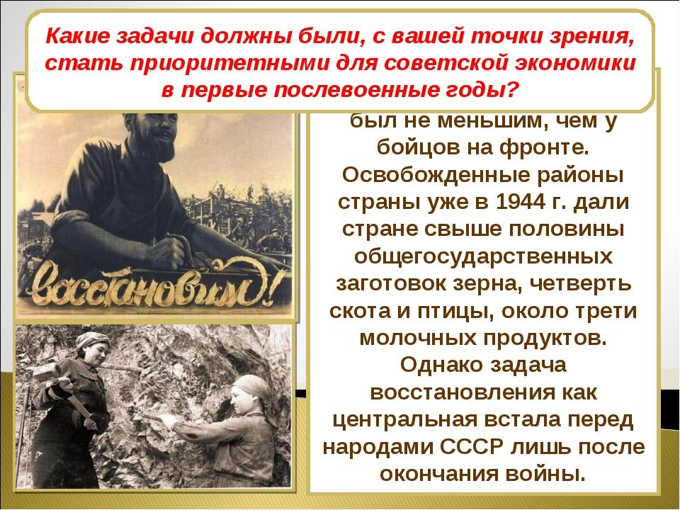 Героизм тружеников тыла был не меньшим, чем у бойцов на фронте. Освобожденны...