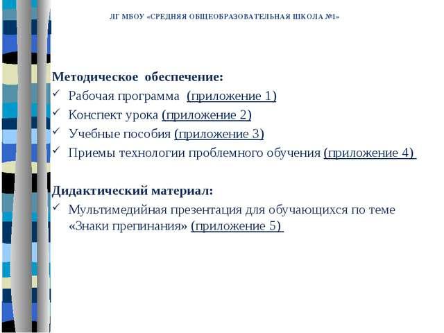 Методическое обеспечение: Рабочая программа (приложение 1) Конспект урока (пр...