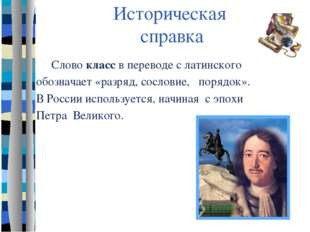 Историческая справка Слово класс в переводе с латинского обозначает «разряд,