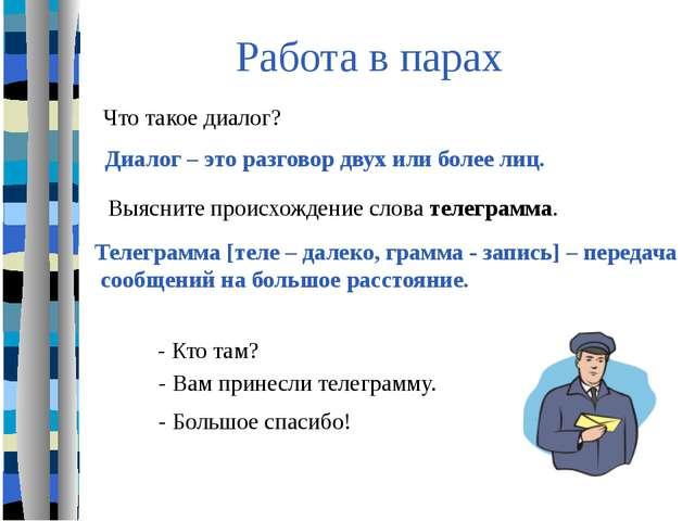 Работа в парах Что такое диалог? Выясните происхождение слова телеграмма. Диа...