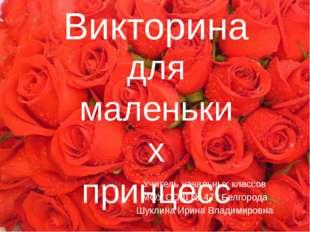 Учитель начальных классов МОУ СОШ № 47 г.Белгорода Шуклина Ирина Владимировн