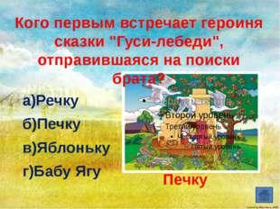"""Какой сестры не было у Ивана - царевича в сказке """"Марья Моревна""""? а) Елены –"""