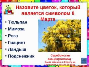 Какой стране женщины обязаны появлением праздника 8 Марта? Россия Франция США