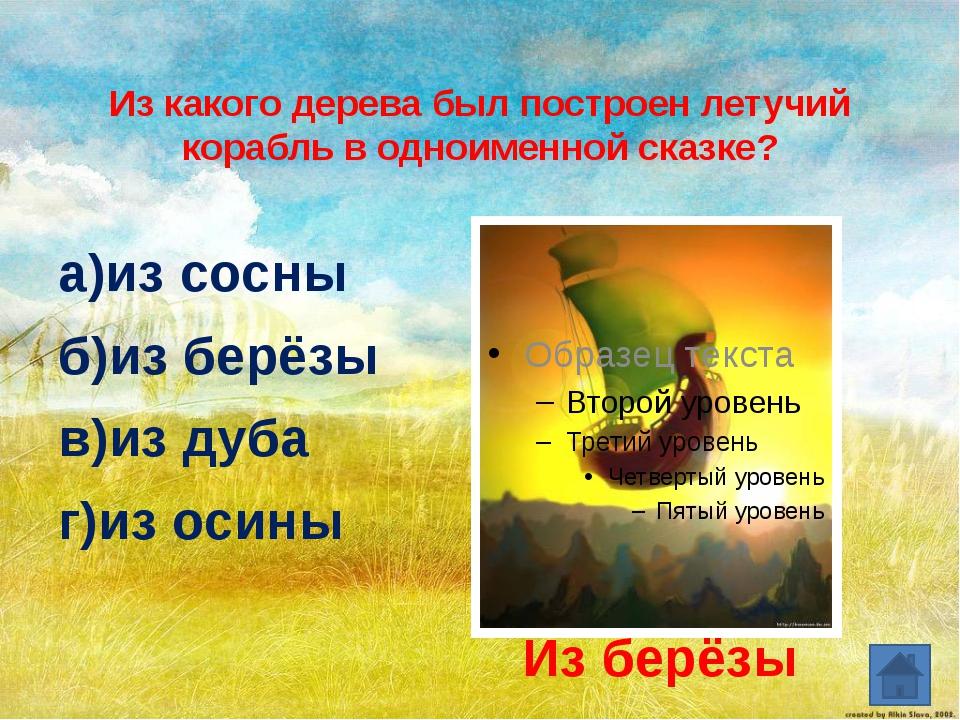 """Куда ездили Иван и его братья биться с чудом-юдом в сказке """"Иван – крестьянс..."""