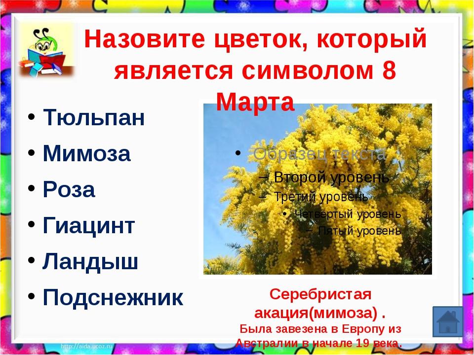 Какой стране женщины обязаны появлением праздника 8 Марта? Россия Франция США...