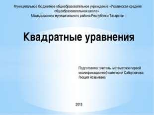 Квадратные уравнения Муниципальное бюджетное общеобразовательное учреждение «
