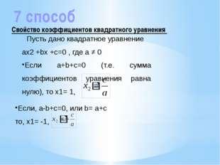 7 способ Свойство коэффициентов квадратного уравнения Пусть дано квадратное у