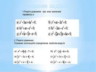 1.Решите уравнения при всех значениях параметра а 2. Решите уравнения Указани