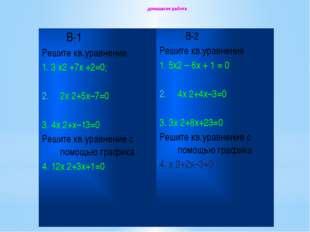 домашняя работа В-1 Решитекв.уравнение 1. 3x2+7x+2=0; 2х2+5х–7=0 3. 4х2+х–13=